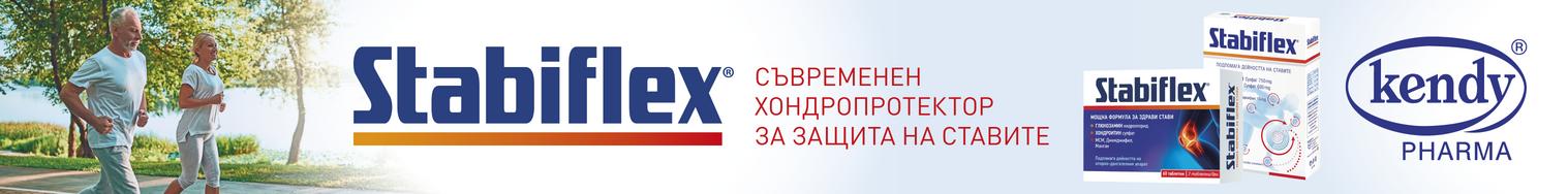 Stabilfex L (в статия)